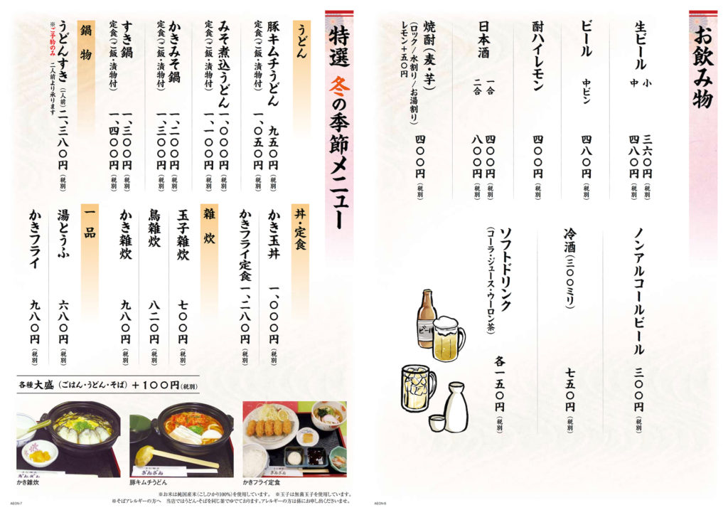 イオン店メニュー4