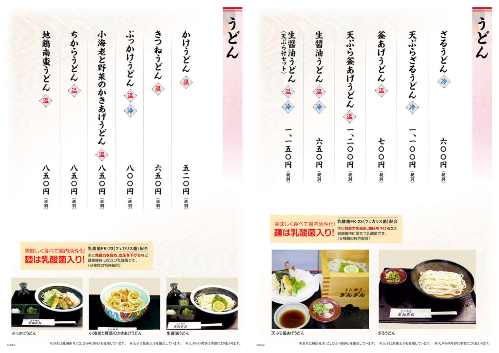 2饂飩蔵ブック