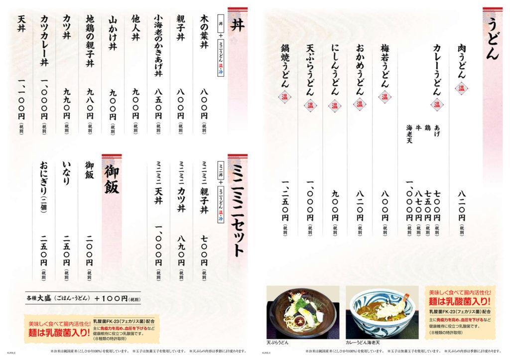 3饂飩蔵ブック