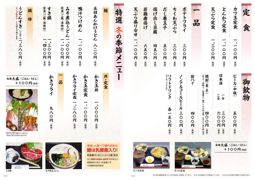 4饂飩蔵ブック