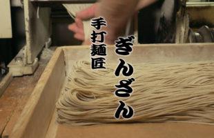 inagawa-ginzan-soba