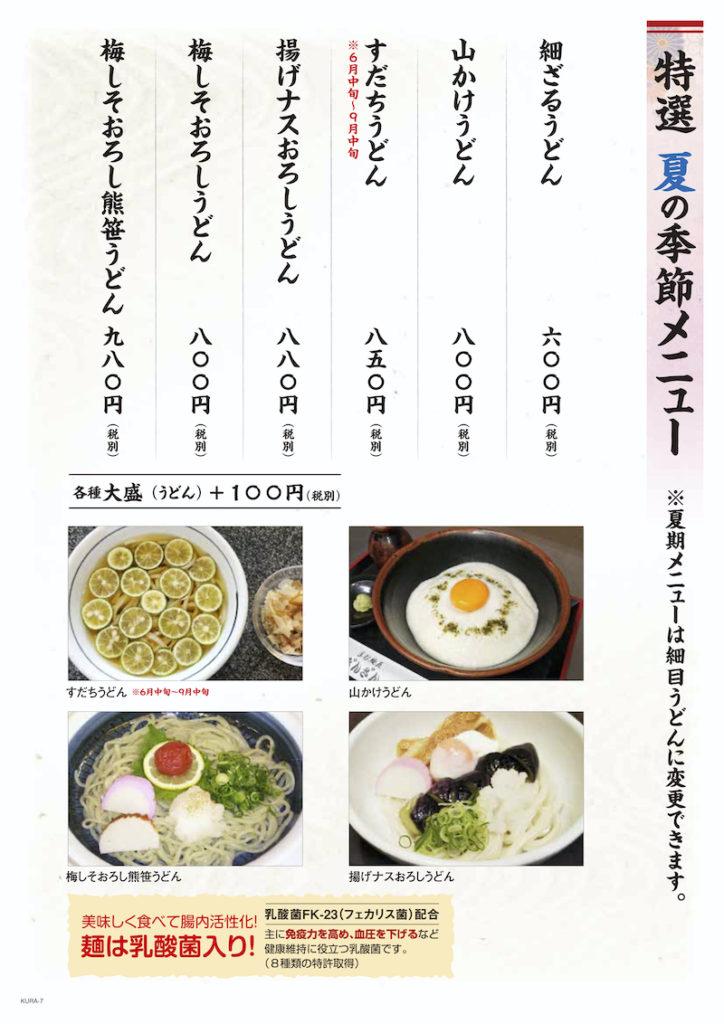 道の駅夏メニュー校正出力 2